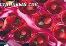 Приготовление натурального малинового сока
