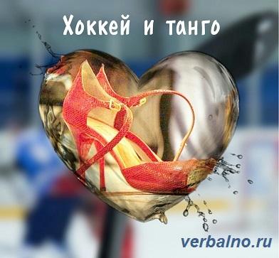 Хоккей и танго