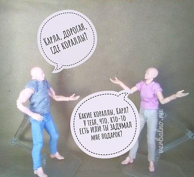 Карл и Клара